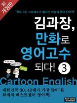 김과장, 만화로 영어고수되다!-고수편