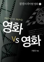 불멸의라이벌1 영화vs영화