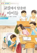 교실에서 탈출한 아이들