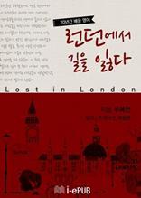 20년간 배운 영어 런던에서 길을 잃다
