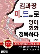 김과장 미드로 영어 회화 정복하다